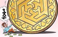 ۱۱۰ عدد سکه مهریه
