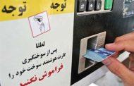 روش درست و صحیح بنزین زدن با کارت سوخت (متن و تصویر)